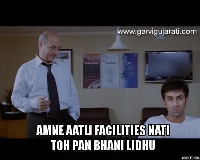amne aatli facilities nati