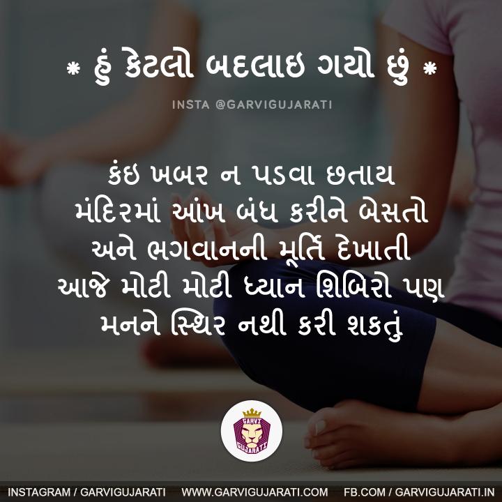 gujarati quotes mandir dhyan
