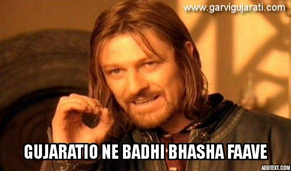 gujaratio ne badhi bhasha faave