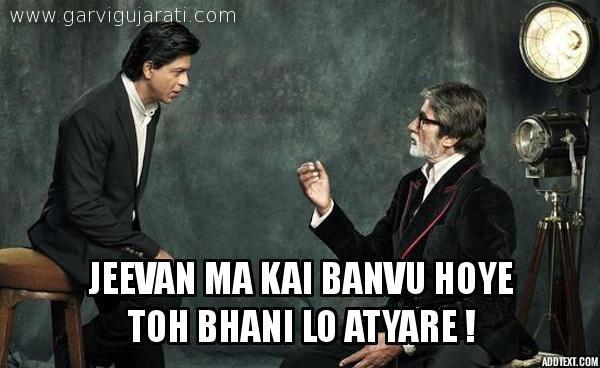 jeevan ma kai banvu hoy to bhani lo atyare