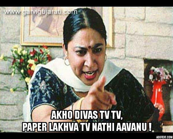paper lakhva tv nathi avanu