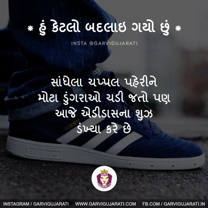 gujarati quotes sandhela chappal