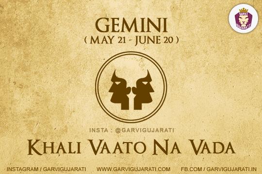 gemini gujarati zodiac