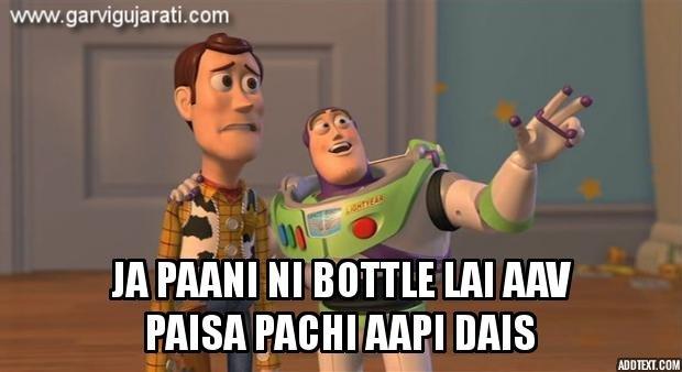 navratri-paani-ni-bottle