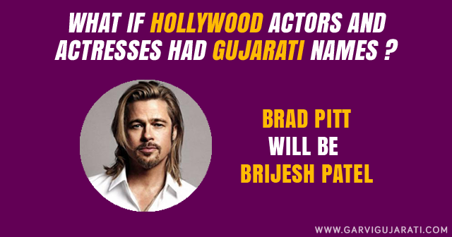 if Hollywood Actors and Actresses had Gujarati Names